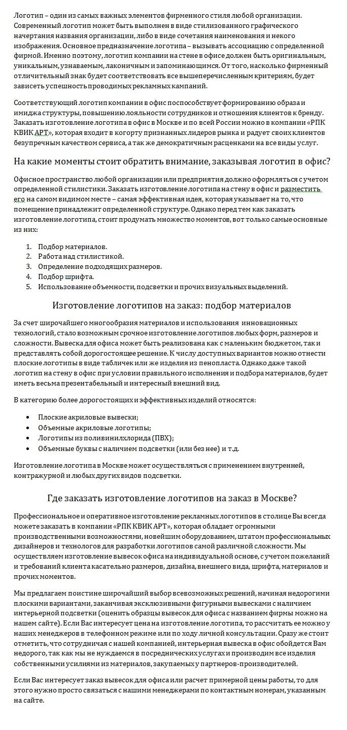 Реклама. Изготовление логотипов в офис в Москве