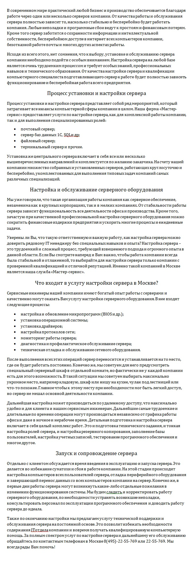 IT. Настройка сервера в Москве