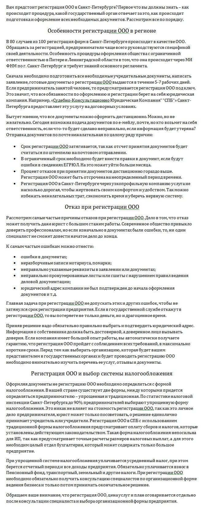 Юридические услуги. Регистрация ООО в Санкт-Петербурге