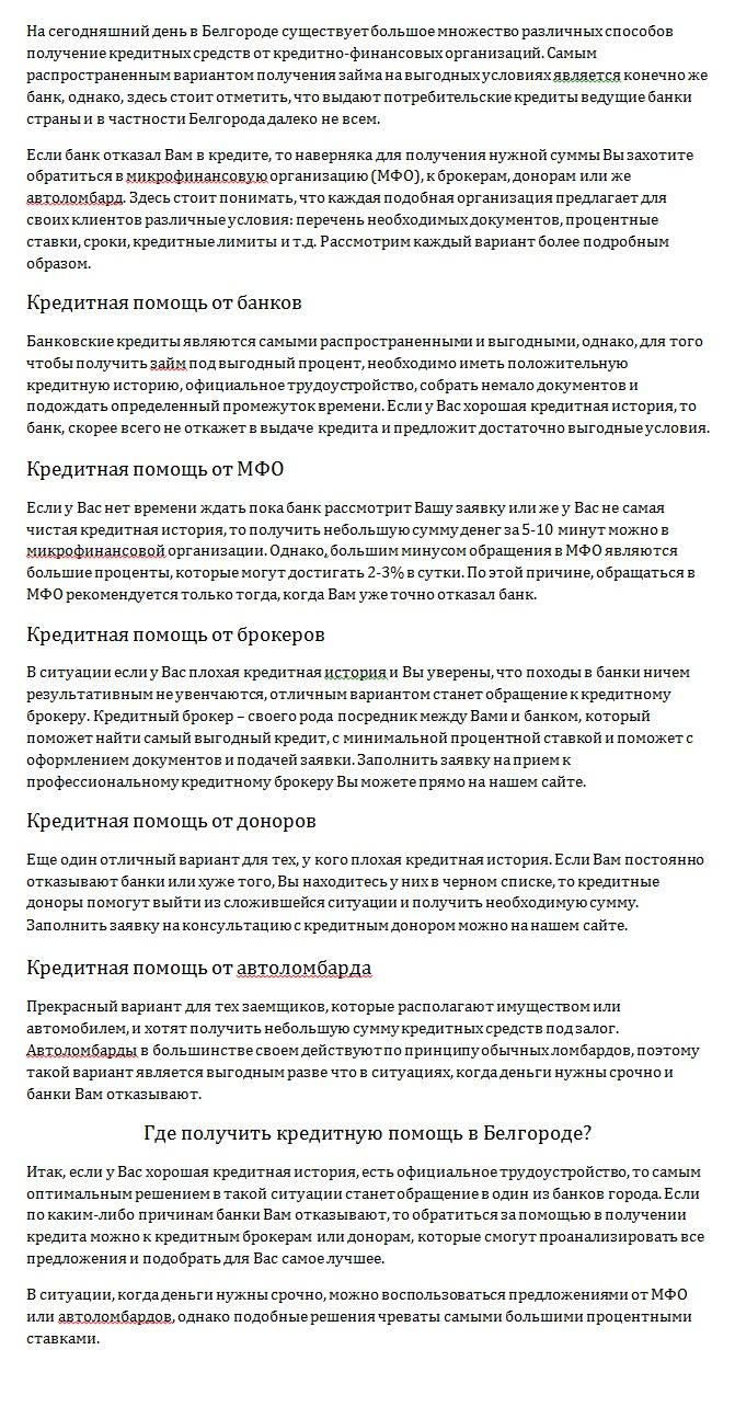 Кредиты. Кредитная помощь в Белгороде