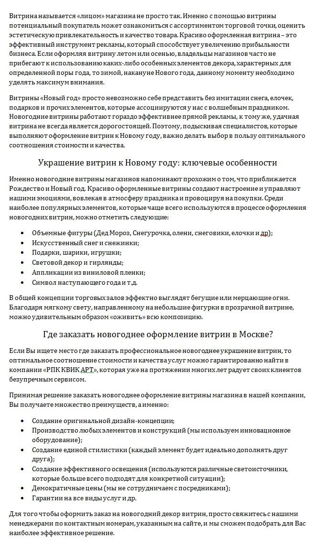 Реклама. Оформление новогодних витрин в Москве