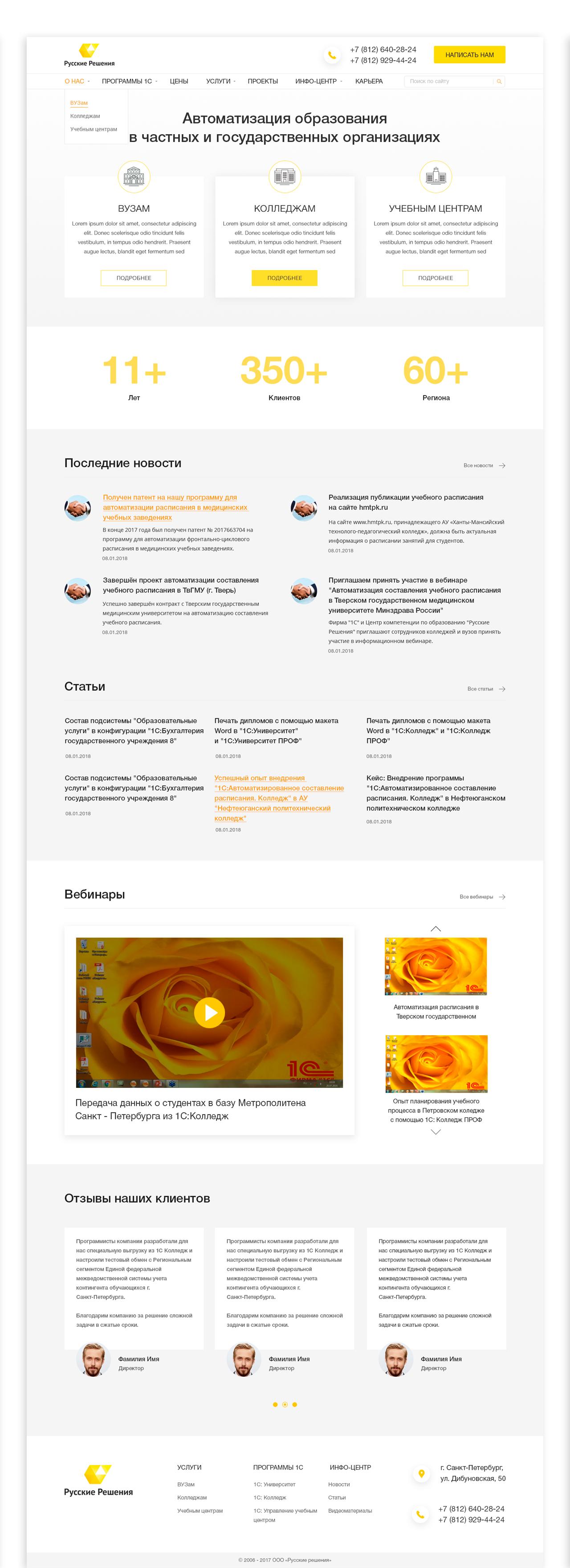 Дизайн главной страницы сайта фото f_4605a6200c3042e5.png