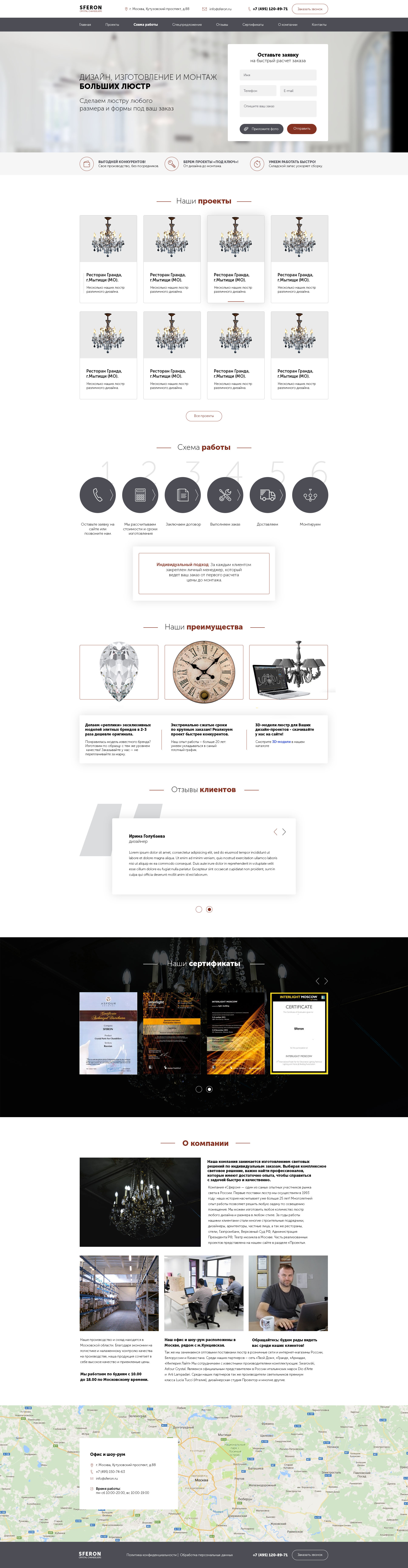 Переделать веб-сайт для sferon.ru фото f_6405b4272784ea39.jpg