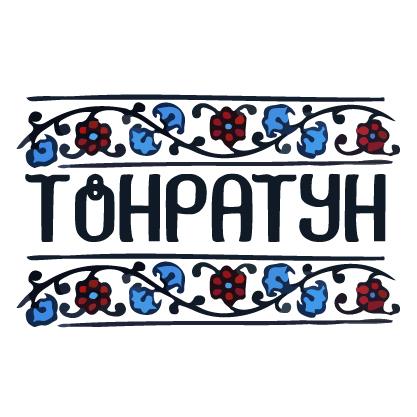 Логотип для Пекарни-Тандырной  фото f_3525d9225077293d.jpg