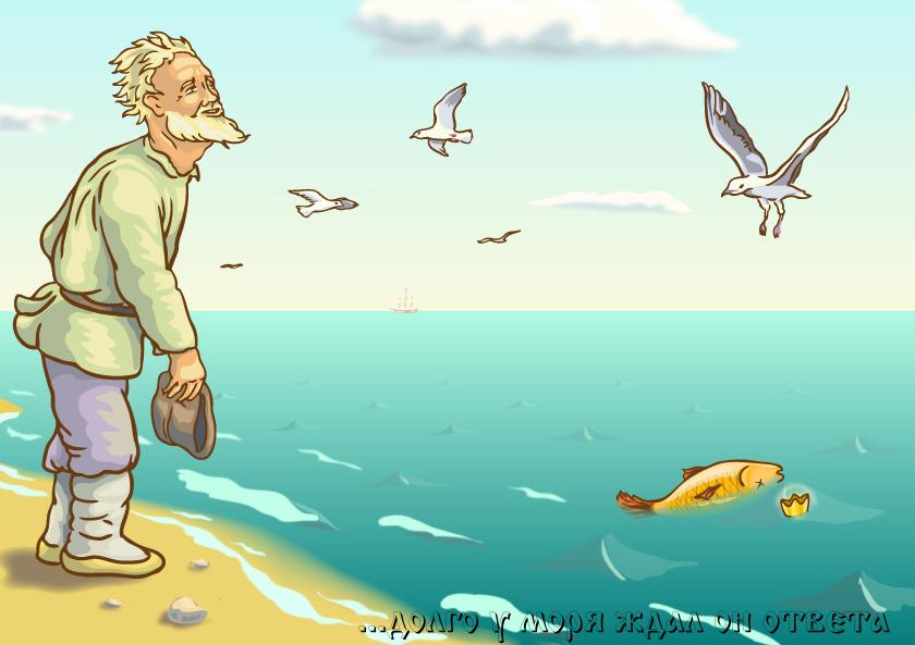 """""""...долго у моря ждал он ответа"""""""