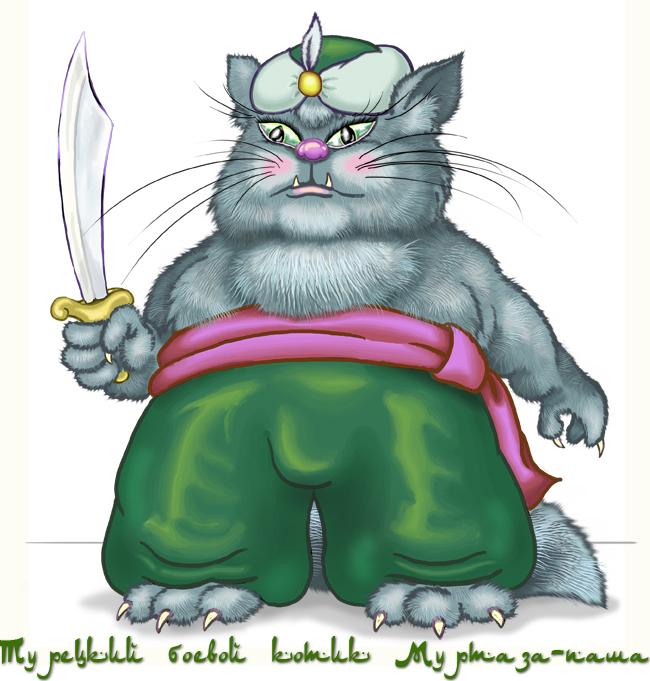 Турецкий боевой кот Муртаза-паша