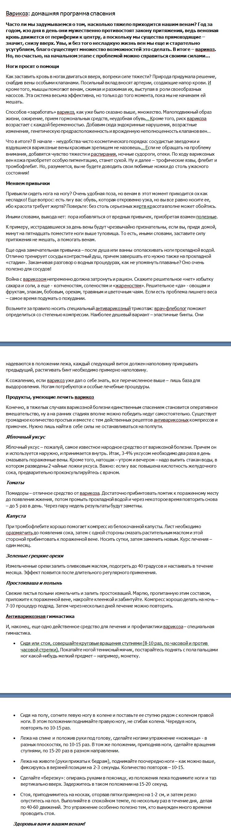 """""""Варикоз"""". Статья для журнала """"Леди Вита"""".  2012 г."""