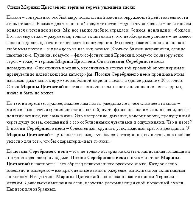 Текст 6. Творчество Марины Цветаевой