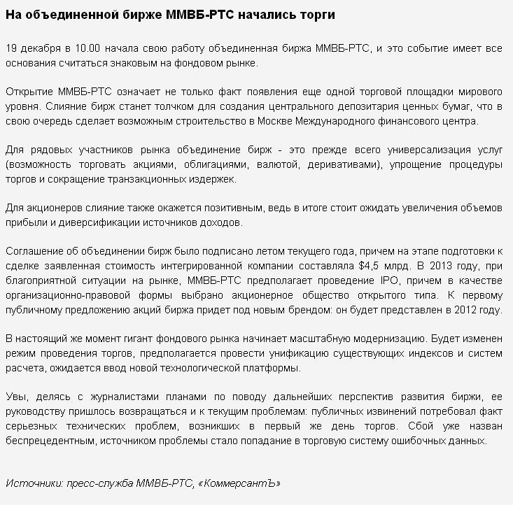 Новостной материал. Тема: открытие объединенной биржи ММВБ-РТС