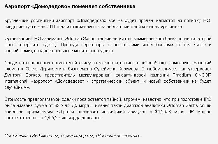 """Новостной материал. Тема: продажа аэропорта """"Домодедово"""""""