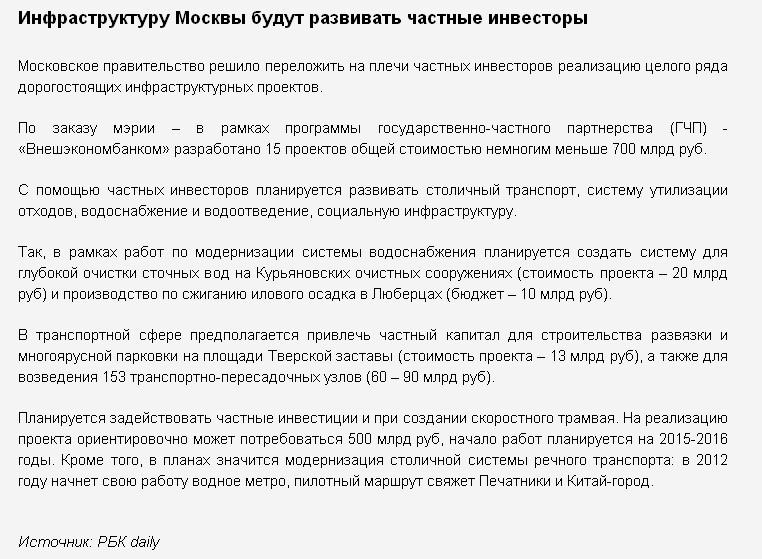 Новостной материал. Тема: частные инвестиции в московскую инфраструктуру
