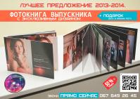 Дизайн листовок ФОТОКНИГИ