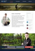 Блог (Landing Page)
