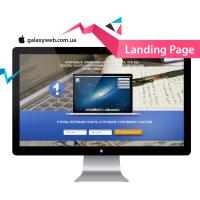 Landing Page Онлайн Тренинг