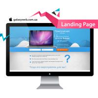 Landing Page Рекрутинг