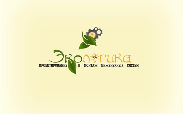 Логотип ЭКОЛОГИКА фото f_705593ffcafb8e98.png