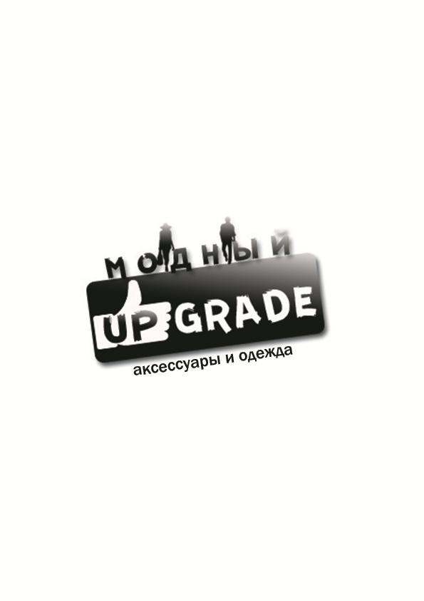 "Логотип интернет магазина ""Модный UPGRADE"" фото f_889594314f9361f7.png"