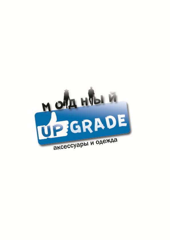 "Логотип интернет магазина ""Модный UPGRADE"" фото f_915594314f5dd728.png"