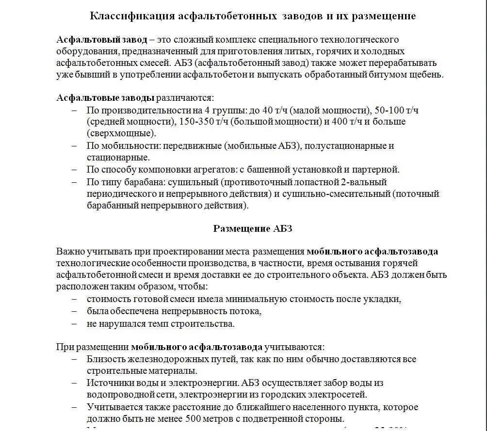 Классификация и размещение АБЗ