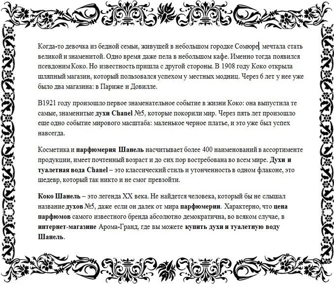 Статья для сайта парфюмерии. Коко Шанель