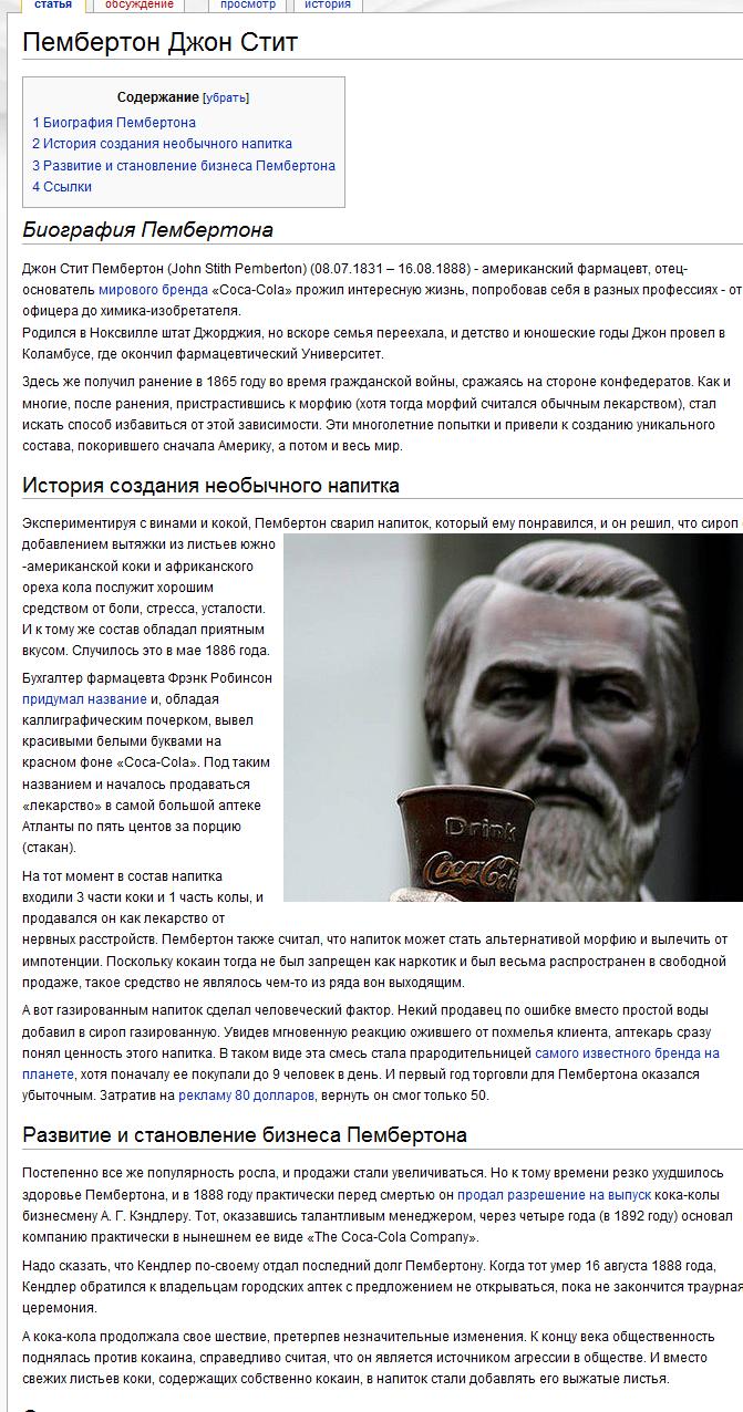Биографии известных людей. Джон Стит Пембертон.