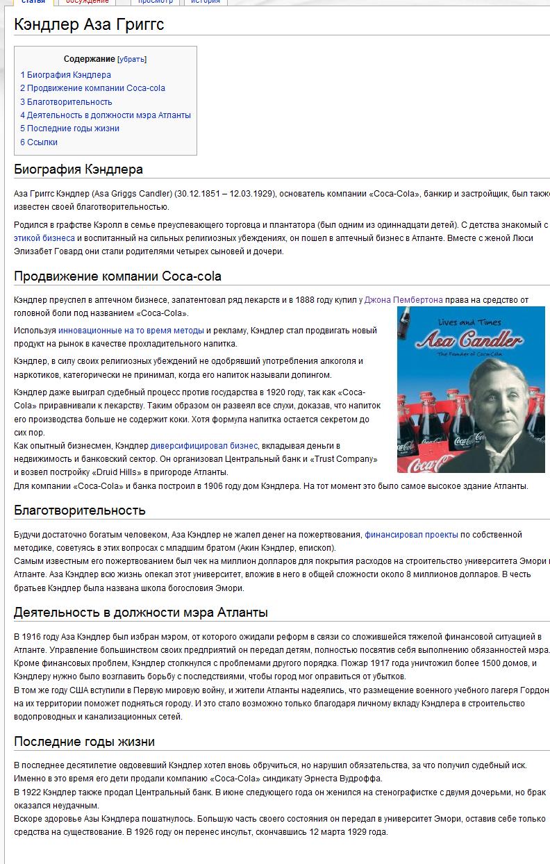 Биографии известных людей. Аза Григгс Кендлер
