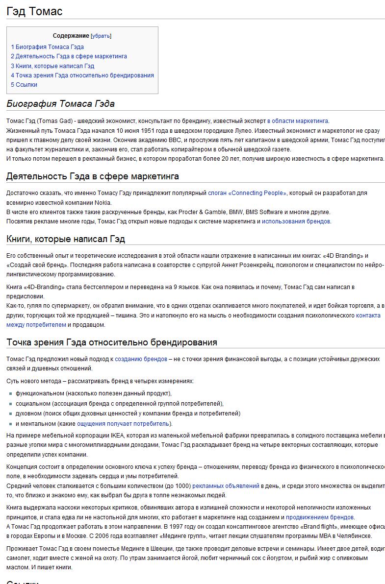 Биографии известных людей. Томас Гэд