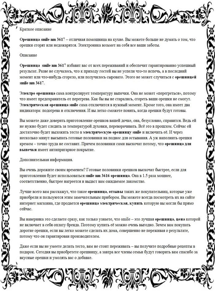 Сео-описание товаров для телемагазина. Орешница