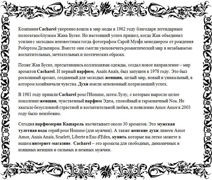 Статья для сайта парфюмерии. Cacharel