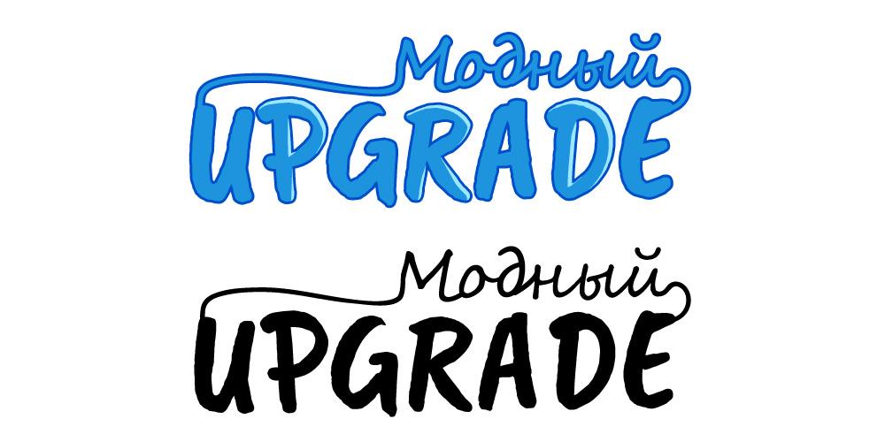 "Логотип интернет магазина ""Модный UPGRADE"" фото f_91459459571a3cfb.jpg"