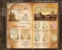 Салон исторических ценных бумаг стр 2