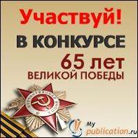 205x205 Конкурс проф.копирайтеров(флеш)
