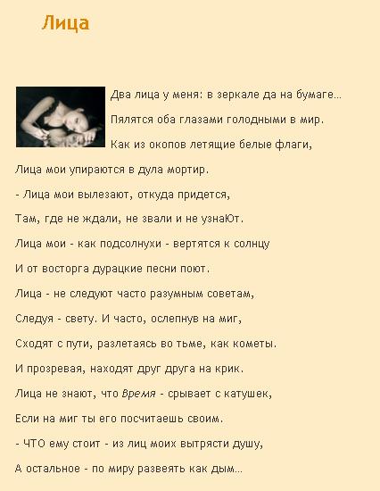 Лица (стихи)