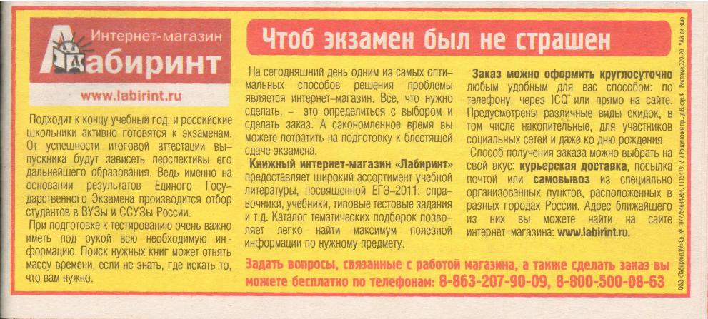 """Книжный интернет-магазин """"Лабиринт"""""""