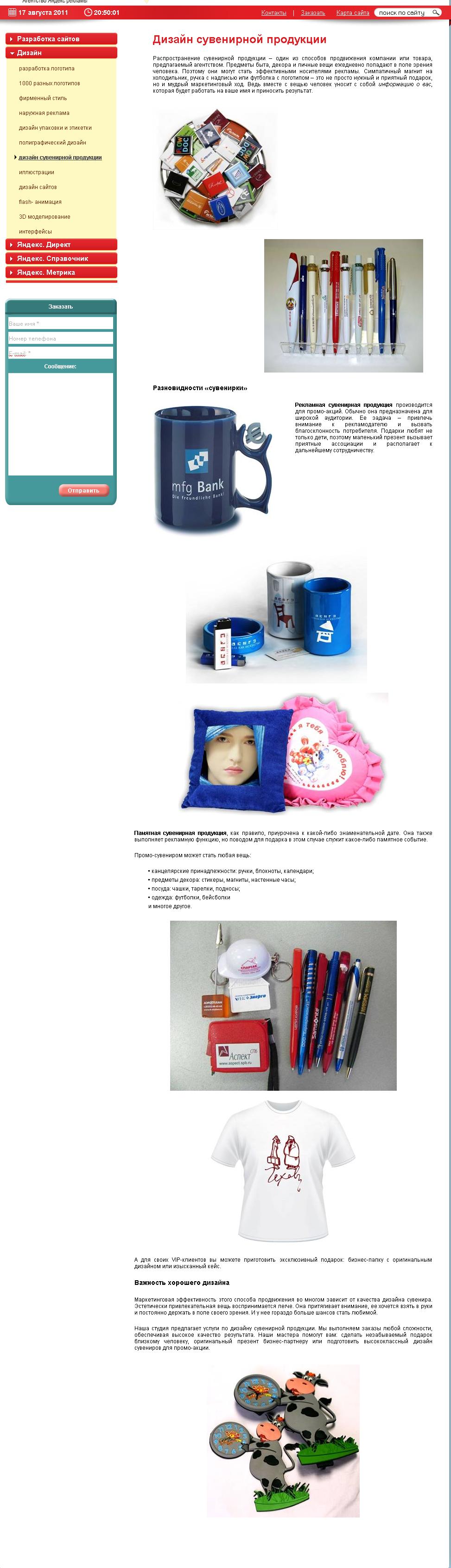 Дизайн сувенирной продукции