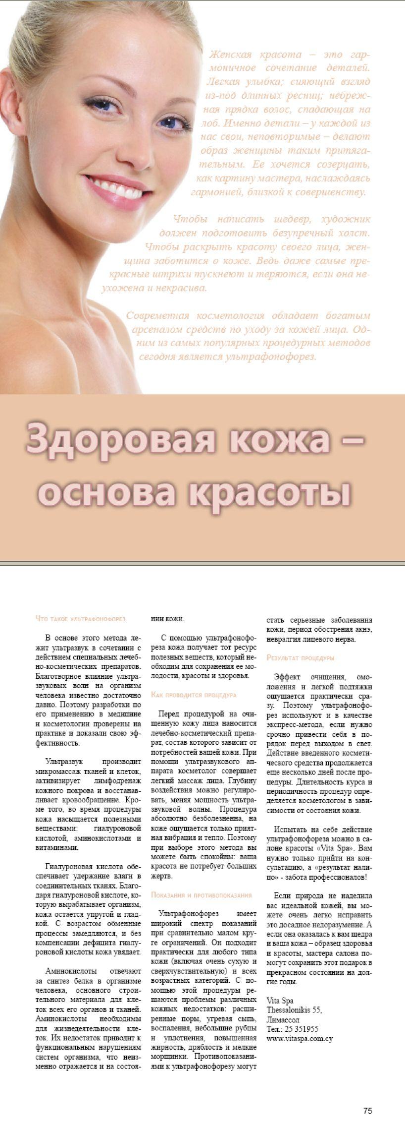 Рекламно-информационная статья о косметологической процедуре