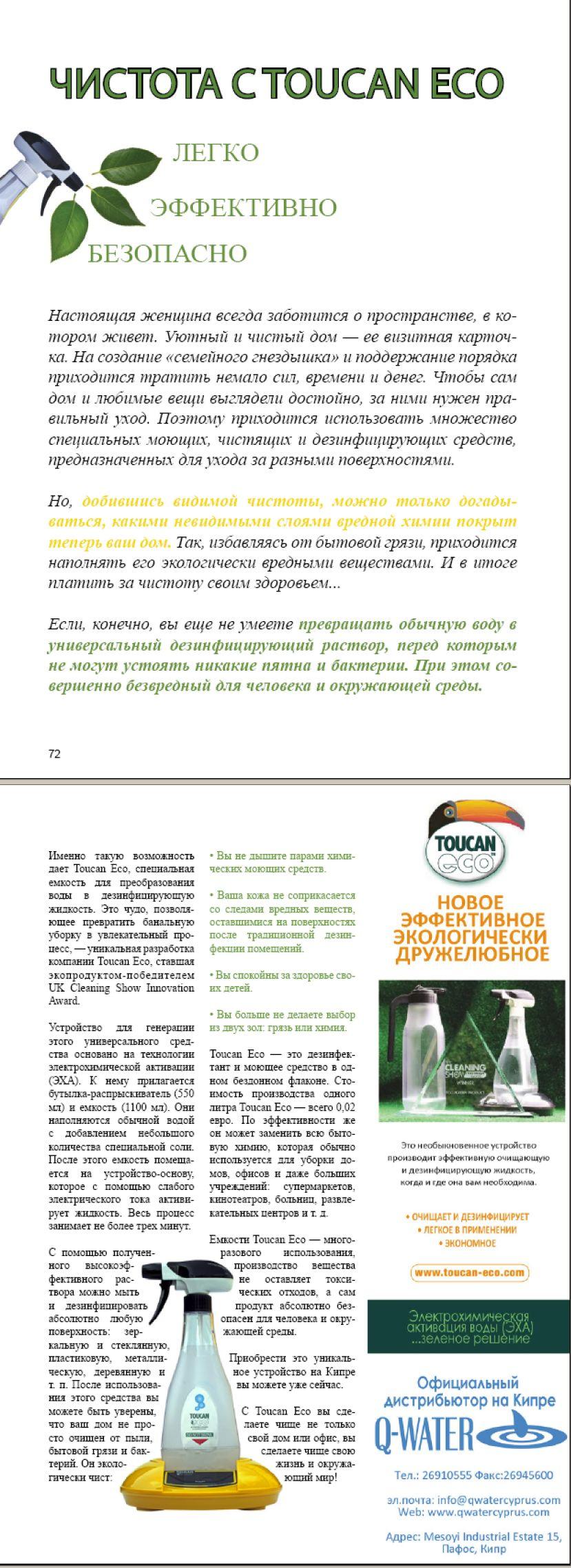 Рекламная статья о моющем средстве