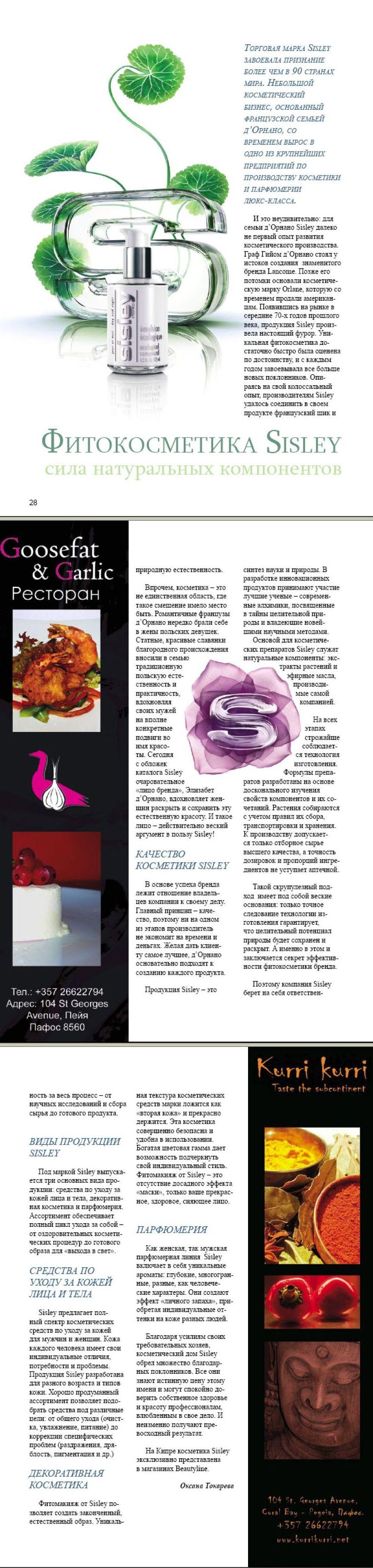 Рекламная статья о косметике Сислей