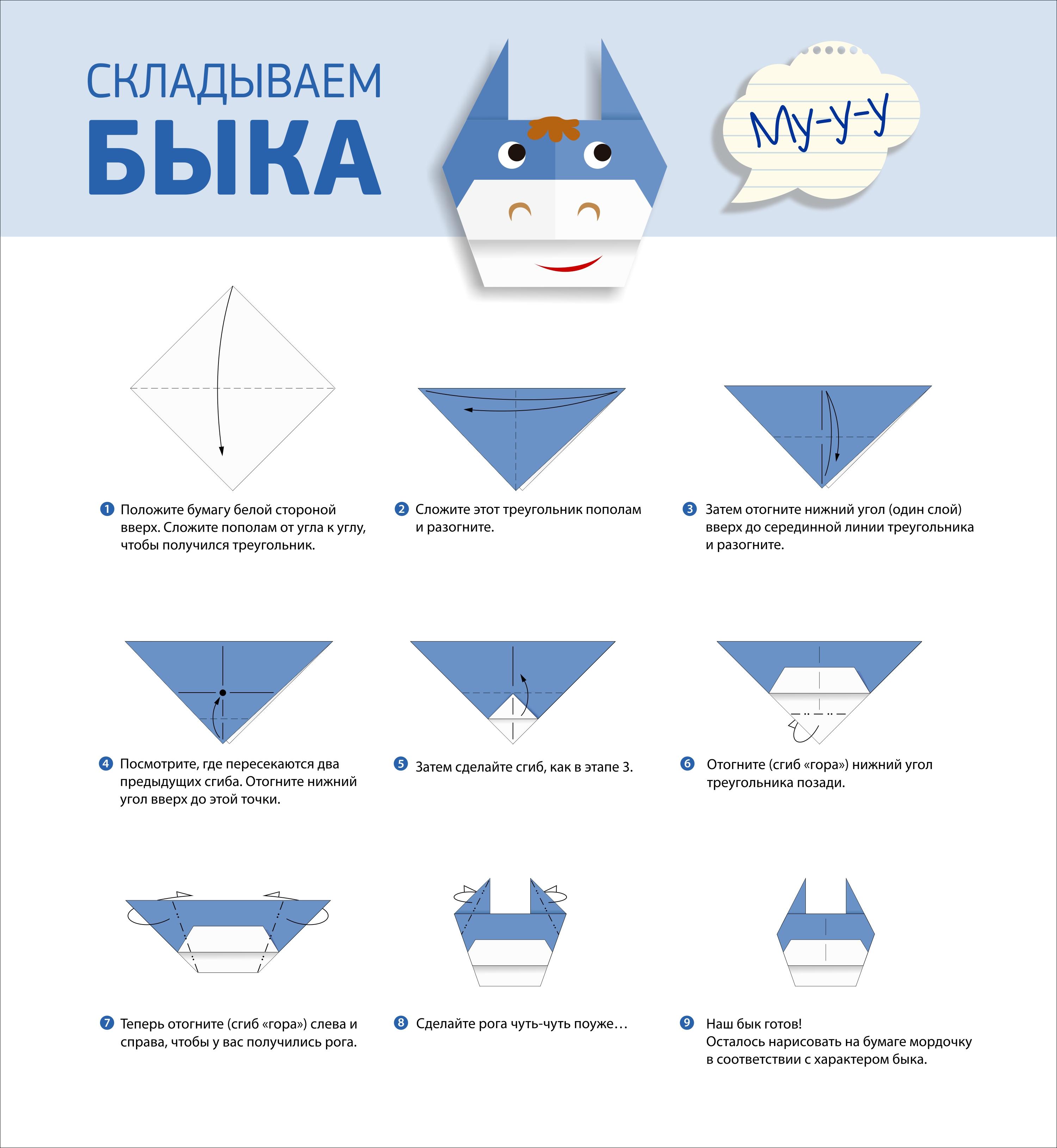 Инструкция оригами