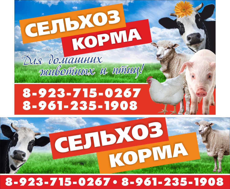 СельхозКорма