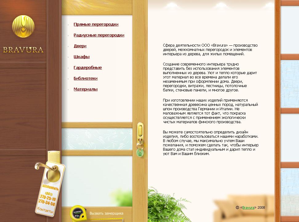 Салон дверей «Bravura» (v. 1)
