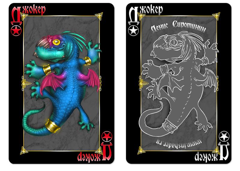 Игральные карты «Animagique». Джокеры