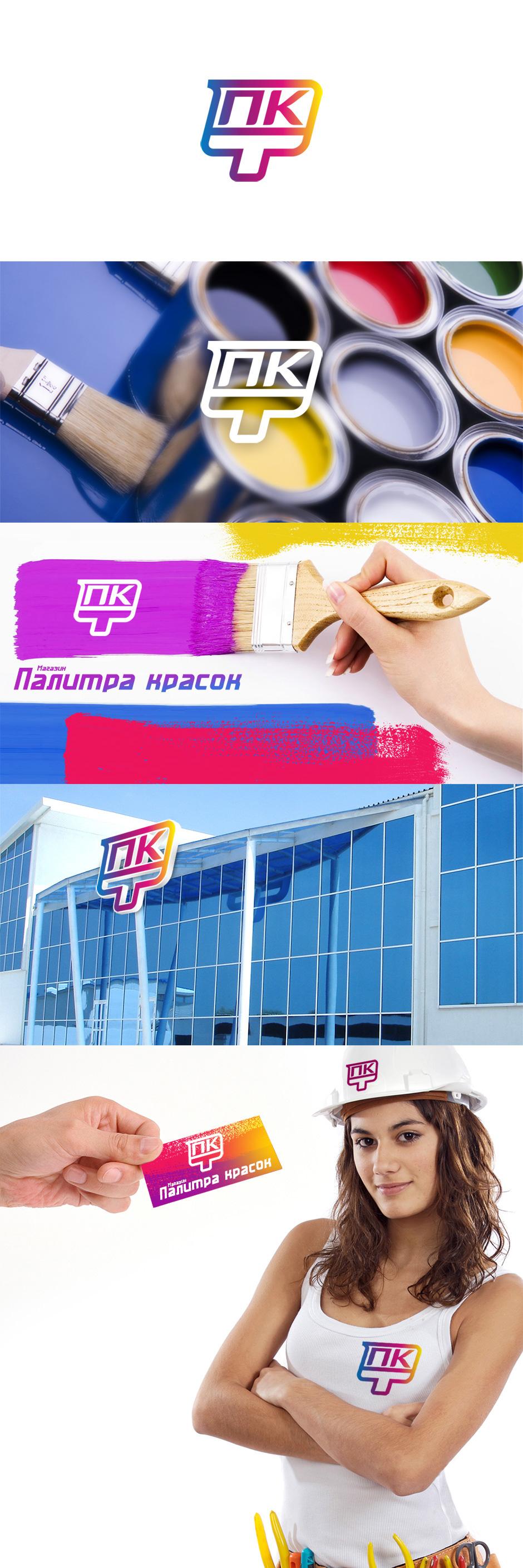 Логотип магазина «Палитра красок»