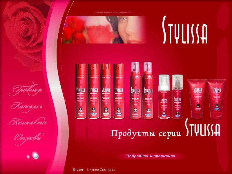 Сайт серии продукции Stylissa