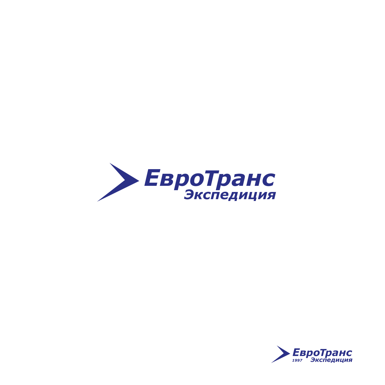 Предложите эволюцию логотипа экспедиторской компании  фото f_7145902e2e704295.jpg