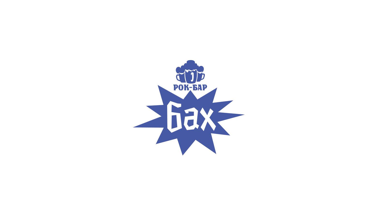 "Разработать логотип и вывеску рок-бару ""Бах"" фото f_92659b5086dd6317.jpg"