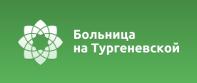 Больница на Тургеневской