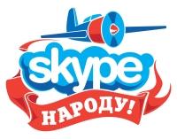 Горизонты Skype