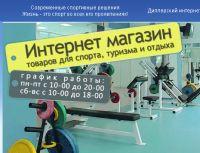 "Интернет-магазин ""Sportyear"""