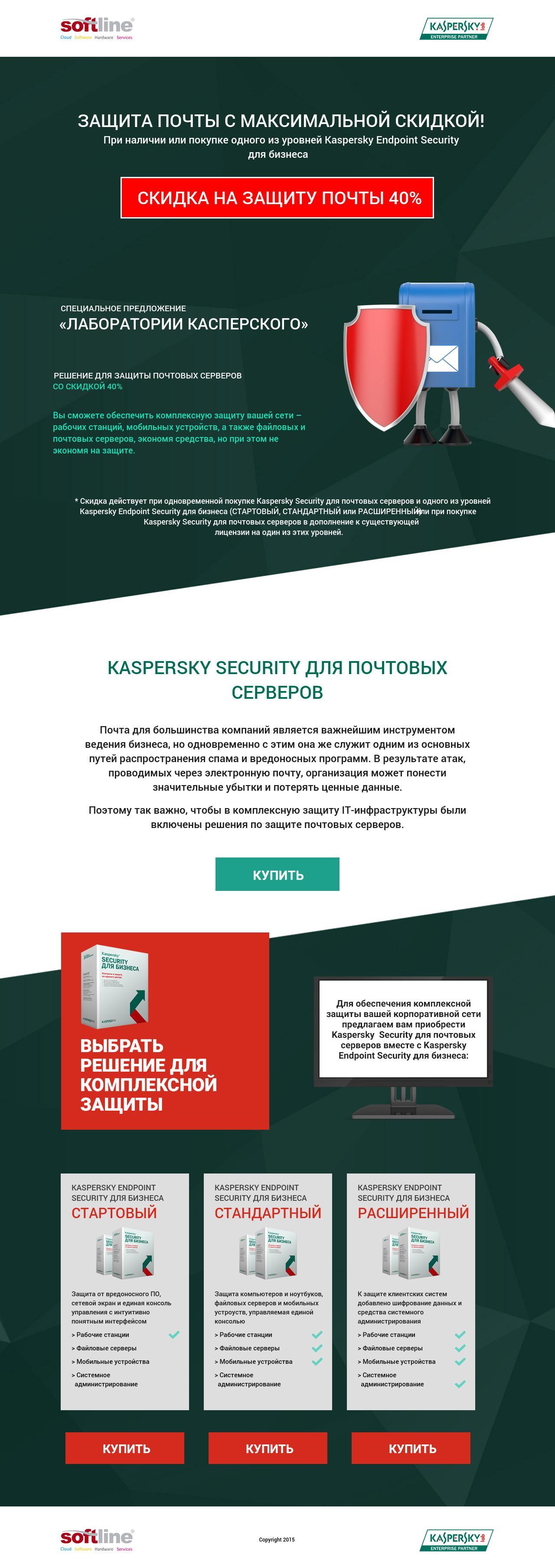 LP Kaspersky